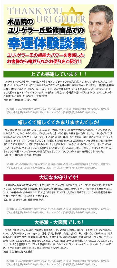 スターパワーペンダント評判.jpg