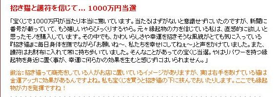 宝くじ体験談�A.jpg