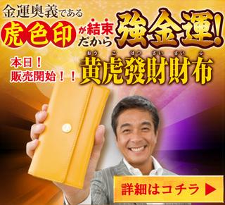 黄寅發財財布の金運の秘密 元祖黄色い財布の真実
