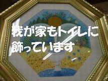 金運の泉.jpg