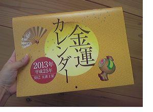 金運カレンダー 開運正月セット(巳年)