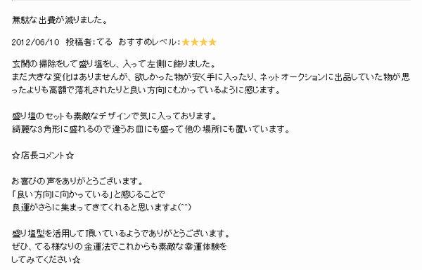 風水鏡口コミ.jpg